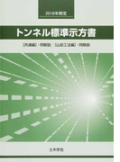 トンネル標準示方書〈共通編〉・同解説/〈山岳工法編〉・同解説 2016年制定