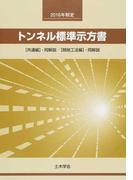トンネル標準示方書〈共通編〉・同解説/〈開削工法編〉・同解説 2016年制定