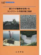 銅スラグ細骨材を用いたコンクリートの設計施工指針