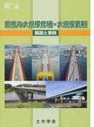 鋼橋の大規模修繕・大規模更新 解説と事例 (鋼構造シリーズ)