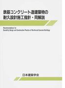 鉄筋コンクリート造建築物の耐久設計施工指針・同解説 第2版