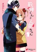 【全1-2セット】死神くんと人間ちゃん(電撃コミックスNEXT)