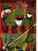 【全1-2セット】獄都事変(MFC ジーンピクシブシリーズ)