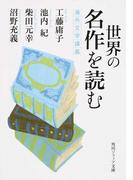 世界の名作を読む 海外文学講義 (角川ソフィア文庫)(角川ソフィア文庫)