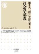 社会学講義 (ちくま新書)(ちくま新書)
