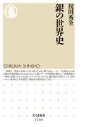 銀の世界史 (ちくま新書)(ちくま新書)