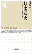 日本震災史 復旧から復興への歩み (ちくま新書)