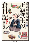 下級武士の食日記 幕末単身赴任 増補版 (ちくま文庫)(ちくま文庫)