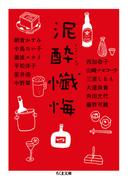 泥酔懺悔 (ちくま文庫)(ちくま文庫)