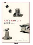 紅茶と薔薇の日々 (ちくま文庫)(ちくま文庫)