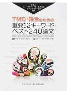TMD・咬合のための重要12キーワードベスト240論文 世界のインパクトファクターを決めるトムソン・ロイター社が選出 講演や雑誌でよく見る、あの分類および文献