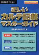 正しいカルテ記載マスターガイド 歯科保険請求サイドブック 第3版