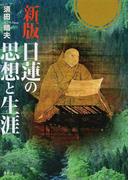 日蓮の思想と生涯 新版