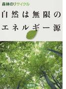 自然は無限のエネルギー源 森林のリサイクル