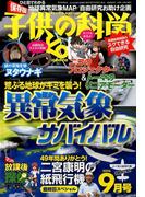 子供の科学 2016年 09月号 [雑誌]