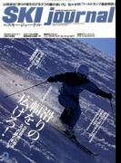 SKI JOURNAL (スキー ジャーナル) 2016年 09月号 [雑誌]