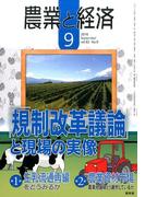 農業と経済 2016年 09月号 [雑誌]