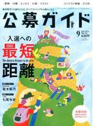 公募ガイド 2016年 09月号 [雑誌]