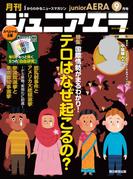ジュニアエラ 2016年 09月号 [雑誌]