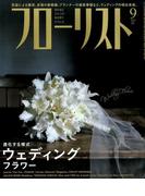 フローリスト 2016年 09月号 [雑誌]