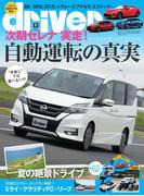 【期間限定価格】driver(ドライバー) 2016年 9月号