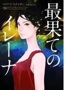 最果てのイレーナ(ハーパーBOOKS)