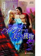 ハイランダーの美しき獲物(ハーレクイン・ヒストリカル・スペシャル)