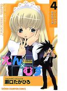 恋愛出世絵巻えん×むす 4(少年チャンピオン・コミックス)