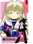 恋愛出世絵巻えん×むす 1(少年チャンピオン・コミックス)