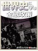 世界史に学ぶ金融政策(週刊エコノミストebooks)