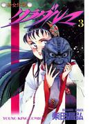 クラダルマ 斎女伝説 (3)(YKコミックス)