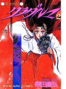 クラダルマ 斎女伝説 (2)(YKコミックス)