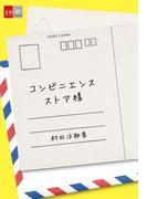 コンビニエンスストア様【文春e-Books】(文春e-book)