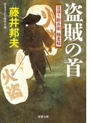 日溜り勘兵衛極意帖 : 8 盗賊の首(双葉文庫)