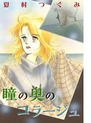 瞳の奥のコラージュ(コミックレガリア)