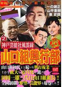 神戸芸能社風雲録 山口組興行部 2(実録極道抗争シリーズ)