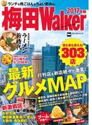 梅田Walker 2017年版(ウォーカームック)