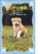 ハチ公物語 -待ちつづけた犬-(講談社青い鳥文庫 )