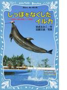 しっぽをなくしたイルカ 沖縄美ら海水族館フジの物語(講談社青い鳥文庫 )