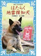 はたらく地雷探知犬(講談社青い鳥文庫 )