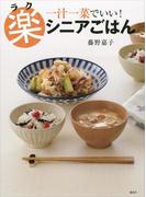楽シニアごはん 一汁一菜でいい!(講談社のお料理BOOK)