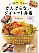 しっかり食べてムリなく続ける! がんばらないダイエット弁当(講談社のお料理BOOK)