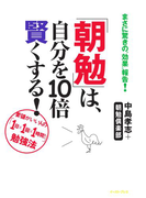 【期間限定価格】「朝勉」は、自分を10倍賢くする!