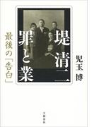 堤清二 罪と業 最後の「告白」(文春e-book)