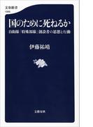 国のために死ねるか 自衛隊「特殊部隊」創設者の思想と行動(文春新書)