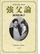 強父論(文春e-book)