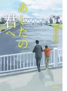 あしたの君へ(文春e-book)