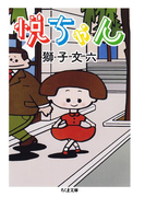悦ちゃん(ちくま文庫)