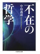 不在の哲学(ちくま学芸文庫)