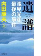 【新書版】遺譜 浅見光彦最後の事件 上(角川書店単行本)